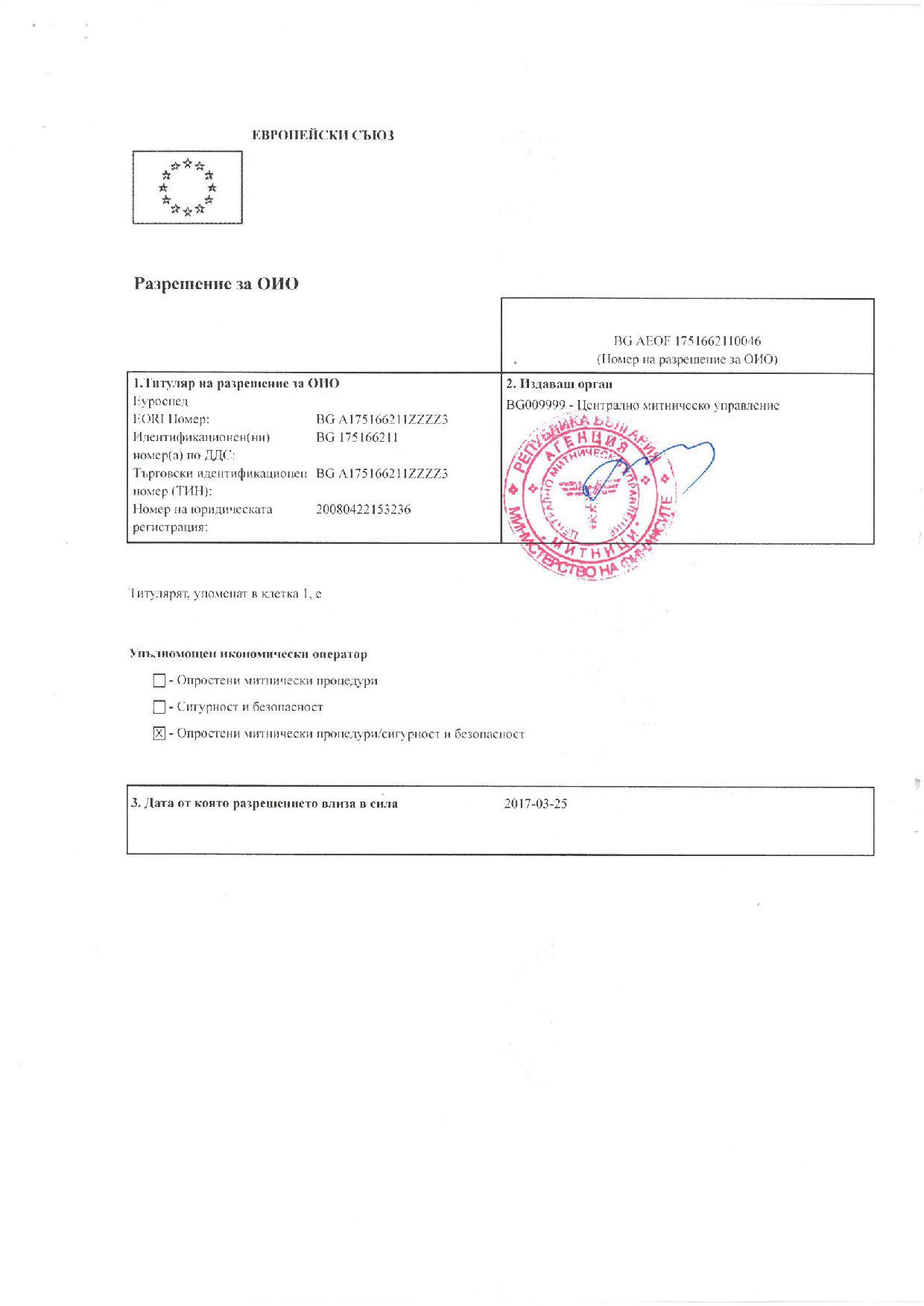 ScanJob_n.vangelova_2017-03-27_15-25-17-660_Page_2