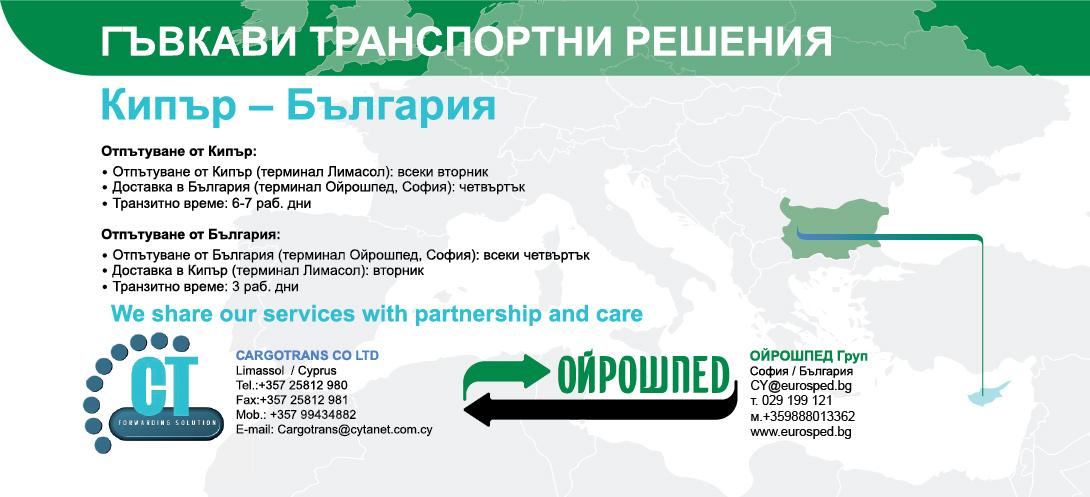 cyprus_flyer_bg-2
