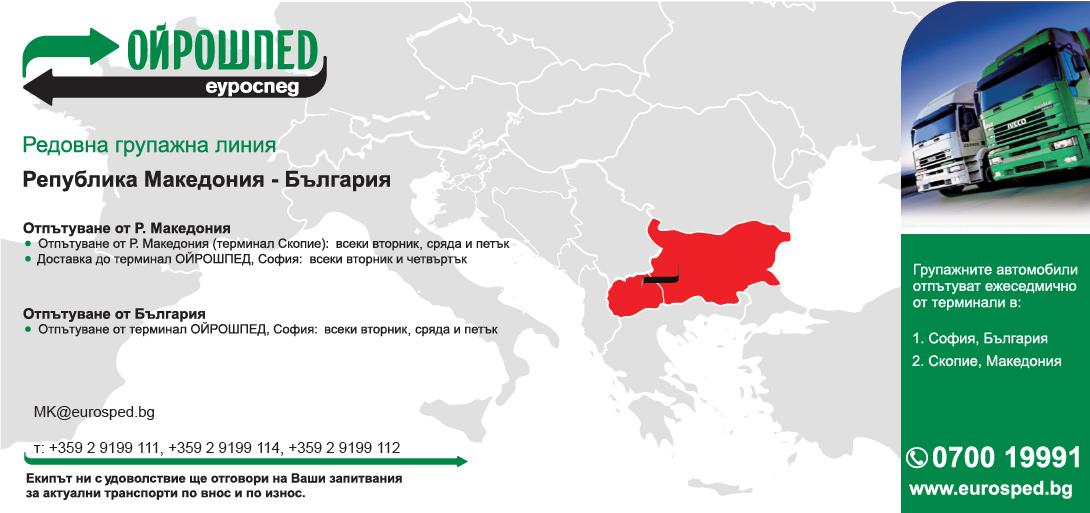 r.macedonia_flyer_bg-2